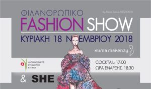 SHE BOUTIQUE'S FASHION SHOW FOR THE ANTICANCER SOCIETY OF CYPRUS.